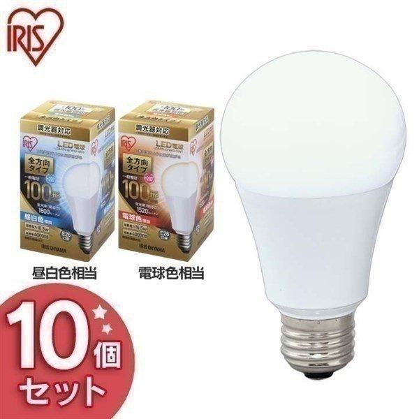 LED電球 E26 全方向 調光器対応 100W形相当 (10個セット) アイリスオーヤマ