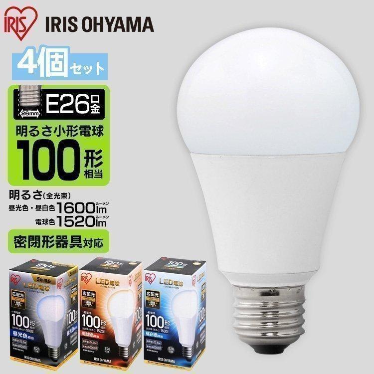 電球 LED 種類 E26 4個セット 100W形相当 メーカー製品 5年保証 電球 広配光 アイリスオーヤマ LDA14D-G-10T5・LDA14N-G-10T5・LDA14L-G-10T5|joylight