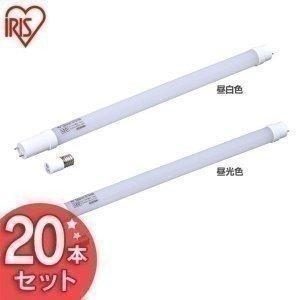 LED蛍光灯 LED直管ランプ 15形相当 LDG15T・D・5/7V2 LDG15T・N・5/7V2 20本セット アイリスオーヤマ