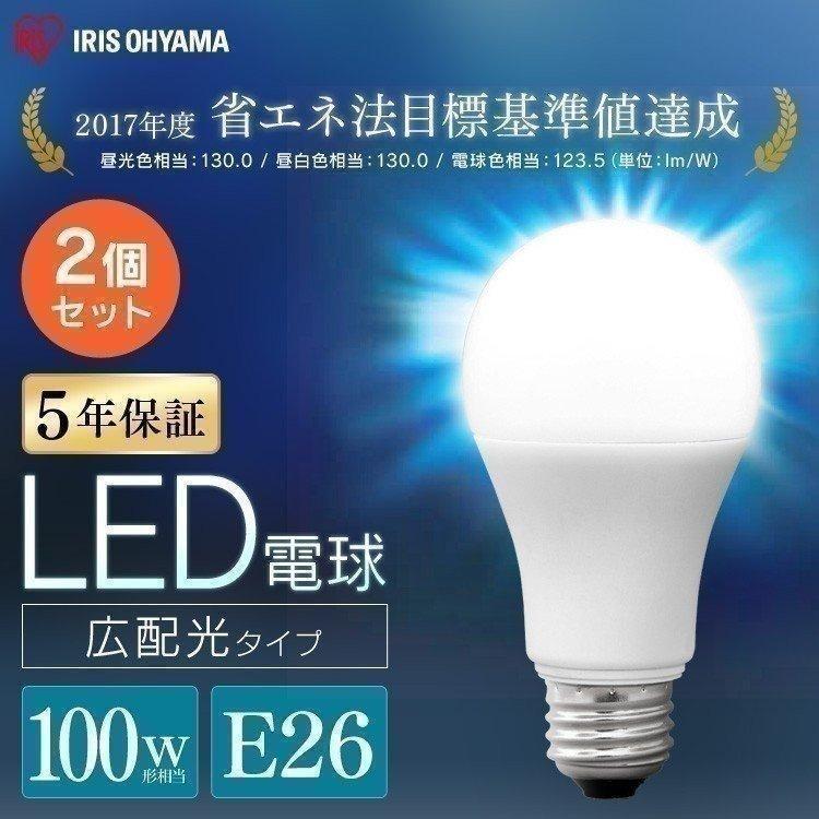 電球 LED 種類 口金 E26 100W 広配光 2個セット 100W相当 100形相当 昼光色 昼白色 電球色 アイリスオーヤマ LDA12D-G-10T62P LDA12N-G-10T62P LDA12L-G-10T62P joylight