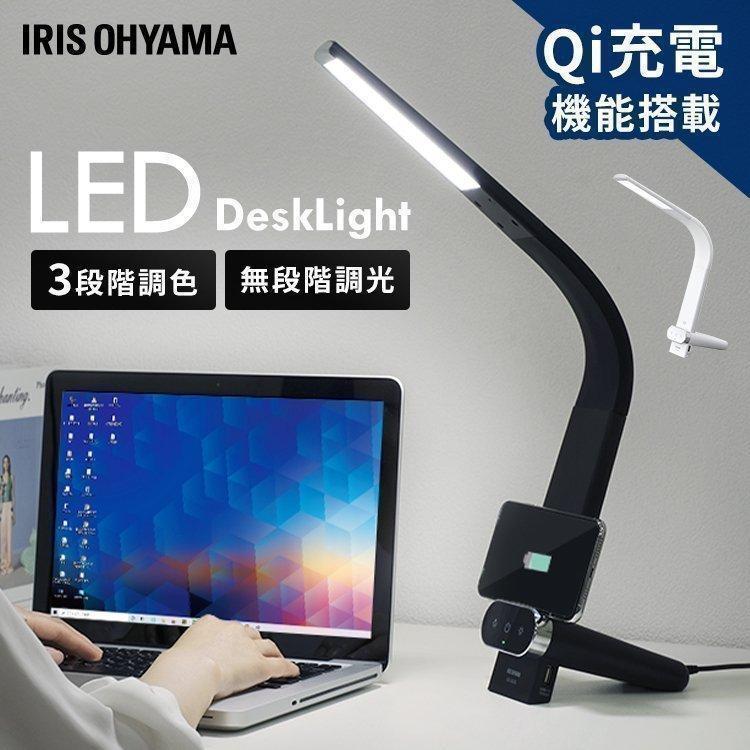 デスクライト LED おしゃれ 充電 在宅ワーク 在宅勤務 アイリスオーヤマ LEDデスクライトQi充電シリーズ 縦置きタイプ 調光 調色 LDL-QLDL joylight