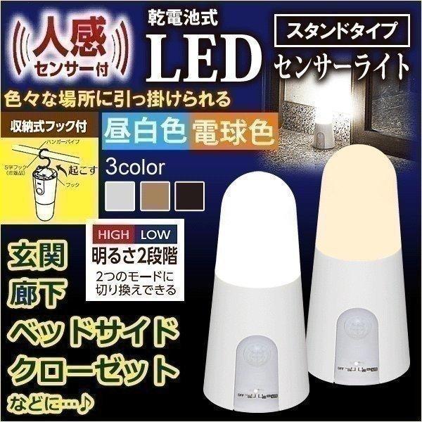 センサーライト LED 乾電池式 人感センサー 屋内 室内 照明 明るい スタンドタイプ 引っ掛け BSL40SN-W・BSL40SL-W アイリスオーヤマ joylight