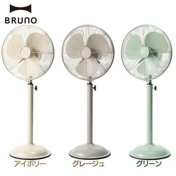 アウトレット リビング扇風機  おしゃれ 扇風機 BRUNO ノスタルファン