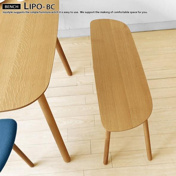 【受注生産商品】幅100cm ナラ材 ナラ無垢材 ナラ無垢材 木製椅子 板座 丸みのある半楕円形上のかわいらしいベンチチェア コンパクトなダイニングベンチ LIPO-BC