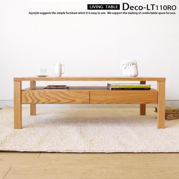 ローテーブル 引き出し付きセンターテーブル 収納棚付きリビングテーブル 受注生産商品 レッドオーク材 レッドオーク無垢材 木製 DECO-LT110