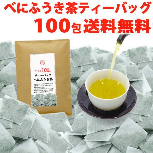 茶和家 木村園 べにふうき茶 ティーバッグ 1.5g x 100包 送料無料 jpanese-tea
