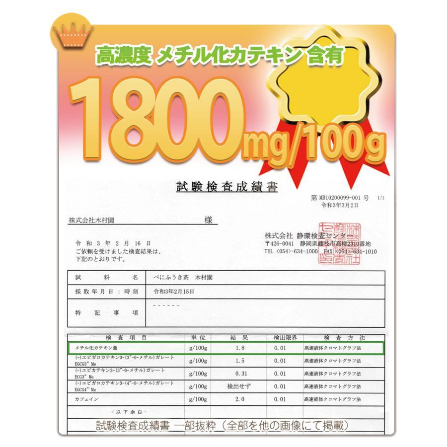 茶和家 木村園 べにふうき茶 ティーバッグ 1.5g x 100包 送料無料 jpanese-tea 02