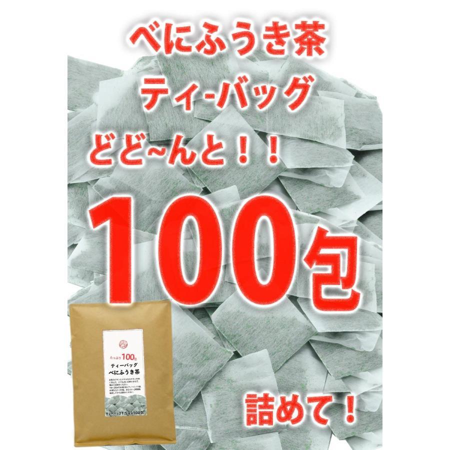 茶和家 木村園 べにふうき茶 ティーバッグ 1.5g x 100包 送料無料 jpanese-tea 04