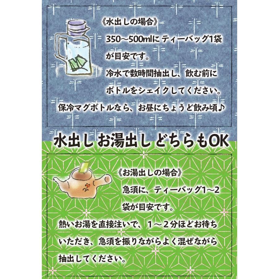 茶和家 木村園 べにふうき茶 ティーバッグ 1.5g x 100包 送料無料 jpanese-tea 06