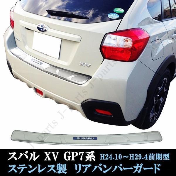 スバル インプレッサ XV GT3 GT7 GP7系 前期専用 オプションタイプ リアバンパーガード リアプレート ガー二ッシュ ステンレス製 キズ防止 jparts