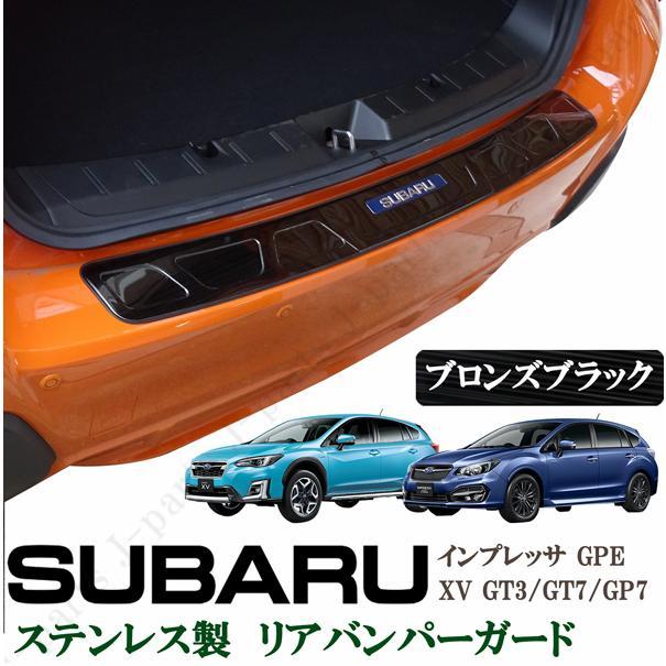 スバル XV GT3 GT7 GP7 インプレッサ GPE リアバンパーガード ステップガード プロテクター ブロンズブラック 黒 キズ防止 保護|jparts