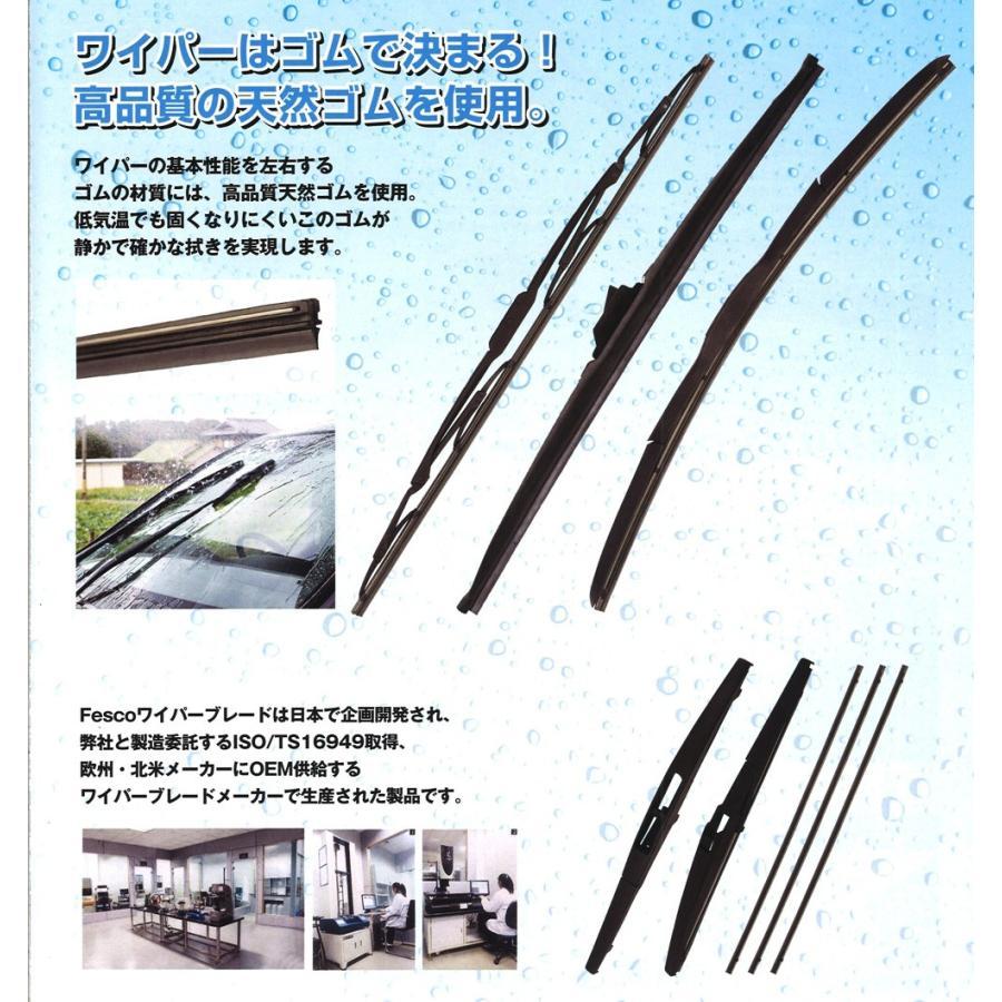 グラファイト ワイパー ブレード (雨用 左右セット) FESCO GW-4040 400mm 400mm jpitshop 02