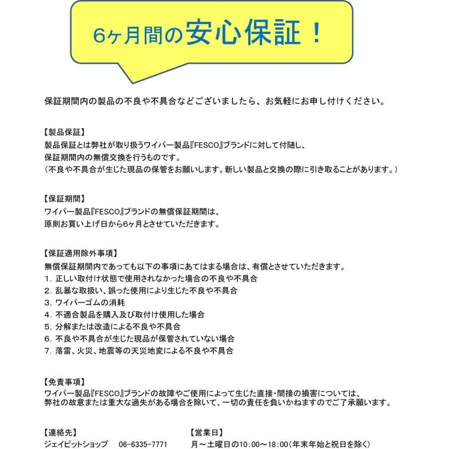 グラファイト ワイパー ブレード (雨用 左右セット) FESCO GW-4040 400mm 400mm jpitshop 07