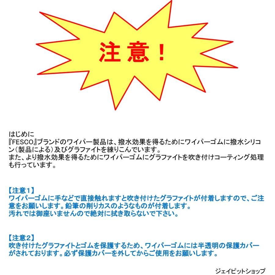 グラファイト ワイパー ブレード (雨用 左右セット) FESCO GW-4040 400mm 400mm jpitshop 08
