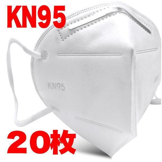 KN95マスク 20枚入り 4層 使い捨て 不織布 フリーサイズ 医療現場 マスク PM2.5 花粉症 感染 飛沫対策 ウイルス 男女兼用 大人用 マスク在庫あり 国内発送|jplamp