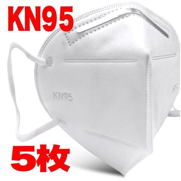 KN95マスク 5枚入り 使い捨て 不織布 フリーサイズ 医療現場 マスク PM2.5 花粉症 飛沫対策 新品 男女兼用 大人用 マスク在庫あり マスク 国内発送 jplamp