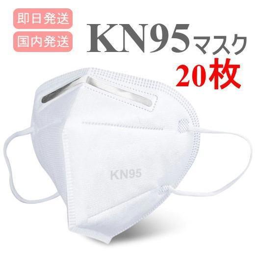KN95マスク 20枚入り 4層 使い捨て 不織布 フリーサイズ 医療現場 マスク PM2.5 花粉症 感染 飛沫対策 ウイルス 男女兼用 大人用 マスク在庫あり 国内発送 H|jplamp