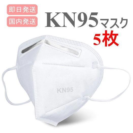 KN95マスク 5枚入り 使い捨て 不織布 フリーサイズ  PM2.5 花粉症 感染 飛沫対策 ウイルス 男女兼用 大人用 マスク在庫あり 国内発送 H jplamp