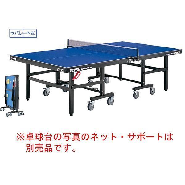 ヤマト卓球 卓球台 ヨーロ TK20(セパレート) ブルー 050120-0120 <2019CON>