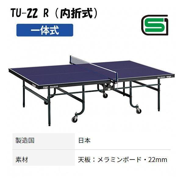 ヤマト卓球 卓球台 TU-22 R 内折式 一体式 日本卓球協会検定品 050223 <2019NEW>