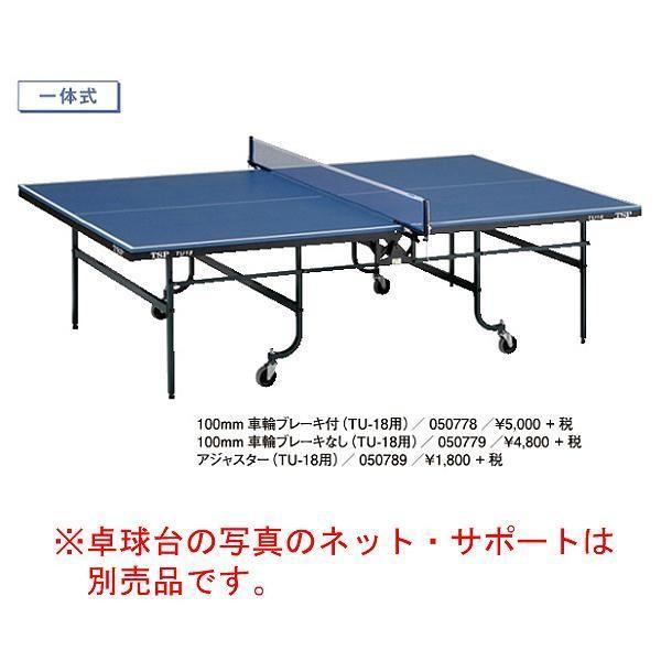 ヤマト卓球 卓球台 TU-18(内折式) ブルー 050230-0120 <2019CON>