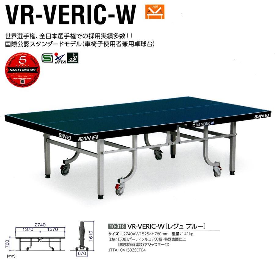 三英 サンエイ 受注生産60日 内折式卓球台 VR-VERIC-W レジュブルー 141kg 10-318 <2019CON>