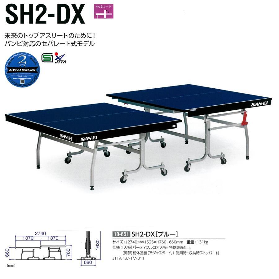 三英 サンエイ 受注生産90日 セパレート式卓球台 SH2-DX 131kg 10-651 <2019CON>