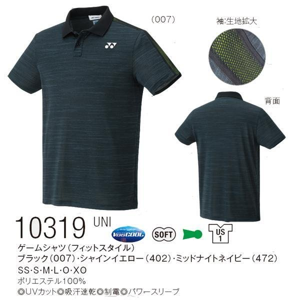 ヨネックス テニス ソフトテニス バドミントン 男女兼用 ゲームシャツ(フィットスタイル) ブラック 10319-007 <2019FWNEW>