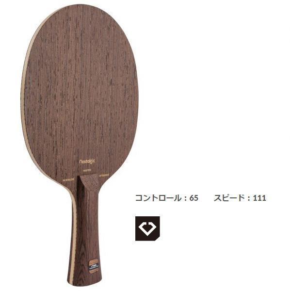 スティガ 卓球 ラケット ノスタルジック オフェンシブ 75:細いペン 1037-PAC <2019NEW>