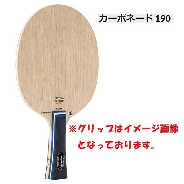 スティガ 卓球 ラケット カーボネード190 75:細いペン 1060-PAC <2019NEW>