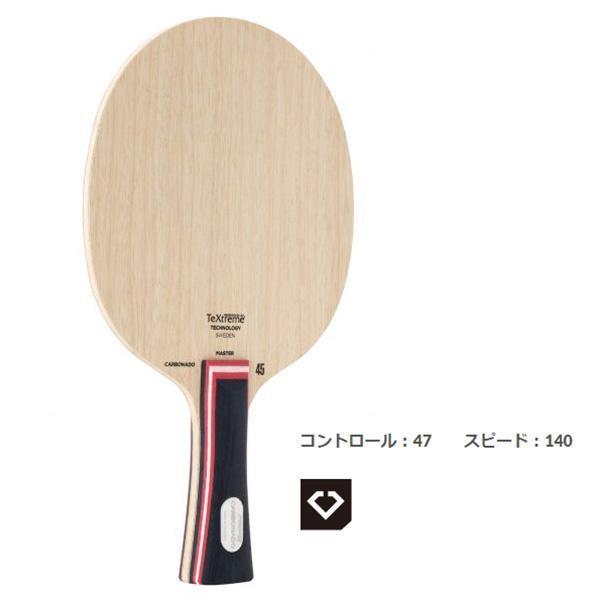 スティガ 卓球 ラケット カーボネード 45 15:細いフレア 1062-MJP <2019NEW>