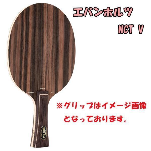 スティガ 卓球 ラケット エバンホルツNCT5 75:細いペン 1079-PAC <2019NEW>