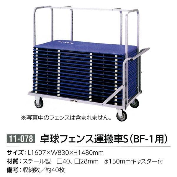三英 サンエイ 卓球フェンス運搬車S(BF-1用) 11-078 <2019CON>
