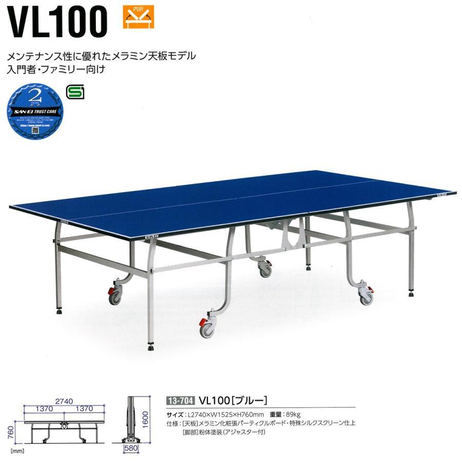 三英 サンエイ 受注生産60日 内折式卓球台 VL100 89kg 13-704 <2019CON>