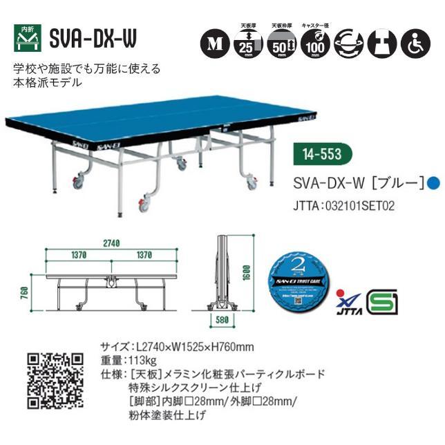 三英 サンエイ 受注生産60日 内折式卓球台 SVA-25MDX-W 113kg 14-553 <2019CON>