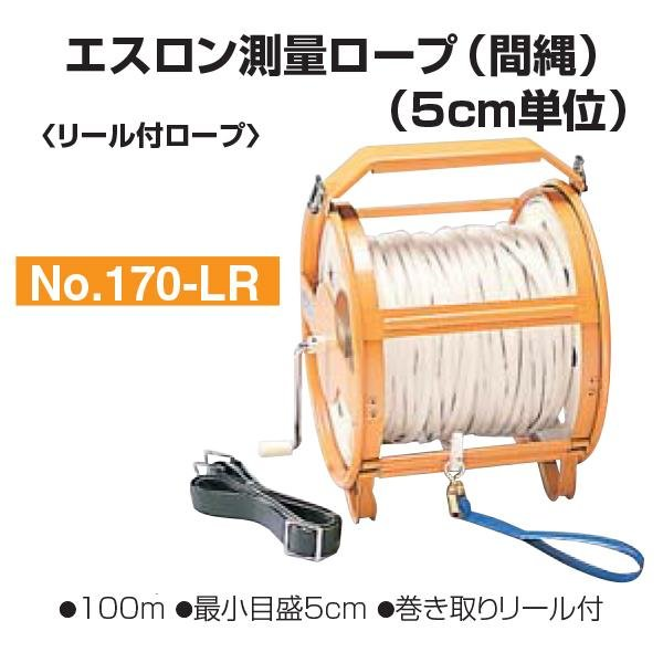 秦運動具工業 体力測定 運動会 エスロン測量ロープ 5cm単位 100m(ドラム式) 170-LR <2019NP>