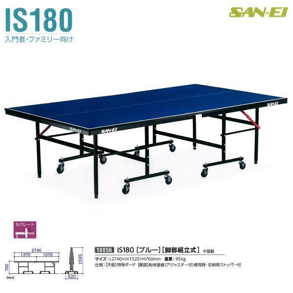 三英 脚部組立式卓球台 入門者·ファミリー向け IS180 95kg 18-856 <2020NP>