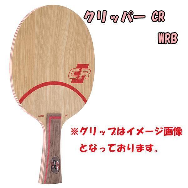 スティガ 卓球 ラケット クリッパーCR WRBグリップ 34:アナトミック 2025-ANA <2019>
