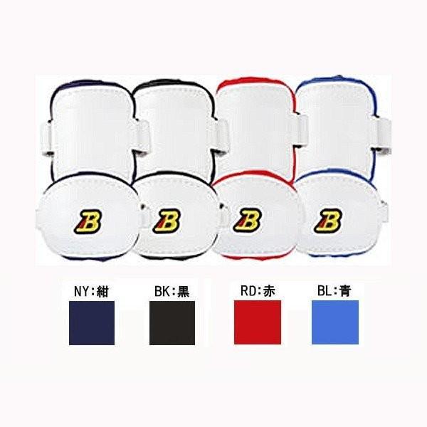 ベルガード アームガード 左打者用 白×紺 AL811L-WHNY 受注生産品:約30日<2019>