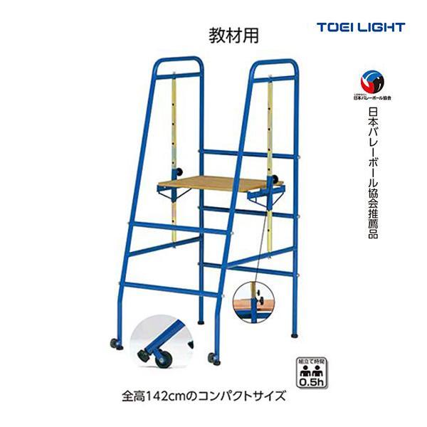 トーエイライト 体育 学校 球技 審判台立式CX1 B-3216 <2021CON>