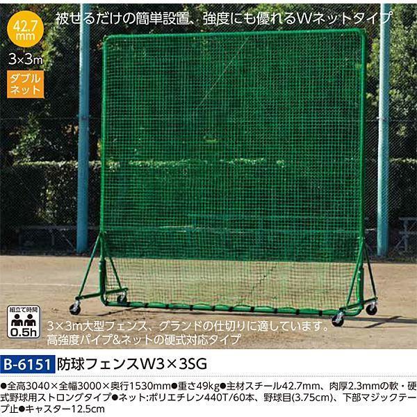 トーエイライト 防球フェンスW3×3SG B-6151 <2019CON>