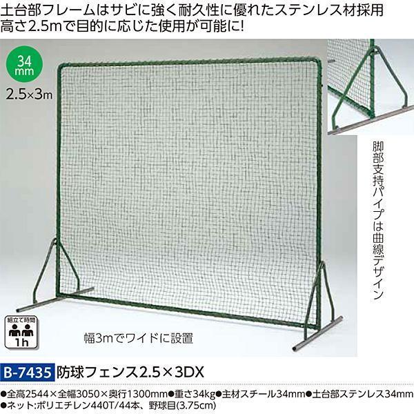 トーエイライト 防球フェンス2.5×3DX B-7435 <2019CON>