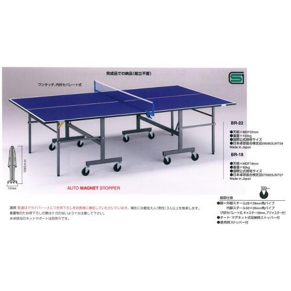 ユニバー 卓球台 国際公式規格サイズ 内折セパレート式 重量92kg BR-18 <2019CON>