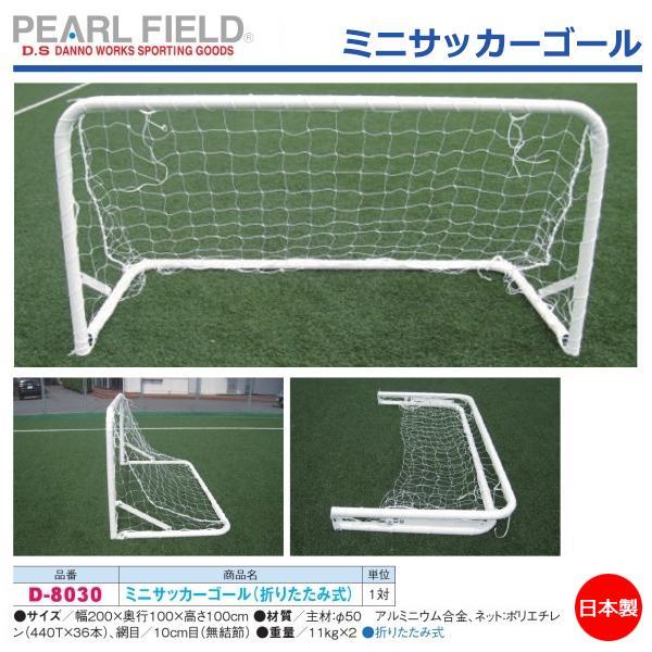 ダンノ 学校 体育 サッカー ミニサッカーゴール(折たたみ式) D-8030 <2019CON>