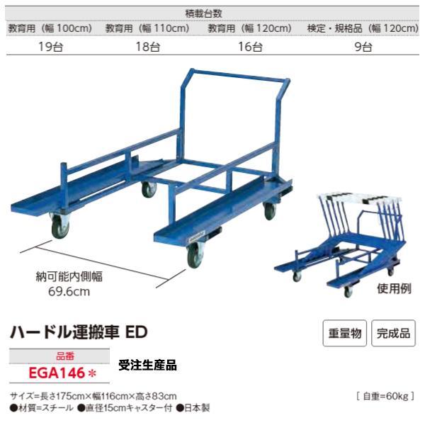 エバニュー ハードル運搬車ED 受注生産品 EGA146 <2021NP>