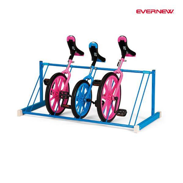 エバニュー 学校 体育用品 児童館 施設 一輪車ラック置き式 EKD124 <2019CON>