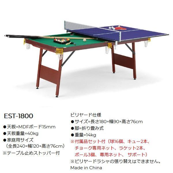 ユニバー ビリヤード&卓球台 重量54kg EST-1800 <2019CON>