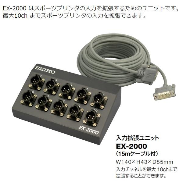 セイコータイムシステム 入力拡張ユニット EX-2000 <2020>