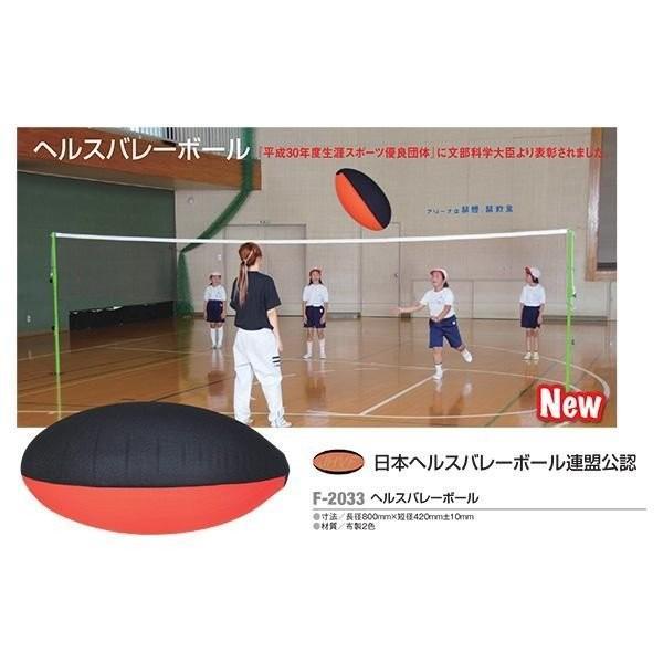 アカバネ 体育 学校 日本ヘルスバレーボール連盟公認 ヘルスバレーボール F-2033 <2019NEW>