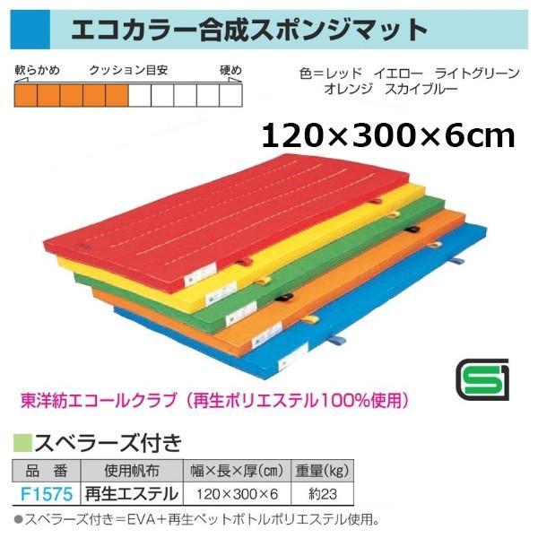 フラップ 学校 体育 体操マット エコカラー合成スポンジマットS オレンジ 120×300×6cm 1575 <2019NP>